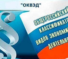 Изображение - Коды оквэд для ип по виду деятельности грузоперевозки okved-gruzoperevozki-1